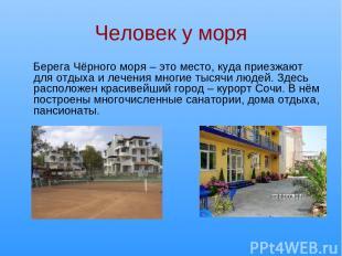 Человек у моря Берега Чёрного моря – это место, куда приезжают для отдыха и лече