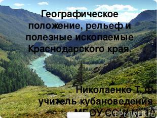 Географическое положение, рельеф и полезные ископаемые Краснодарского края. Нико