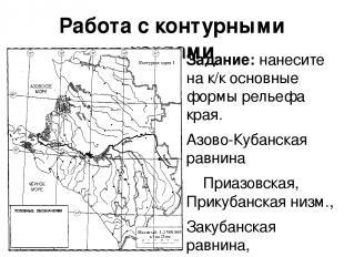 Работа с контурными картами Задание: нанесите на к/к основные формы рельефа края