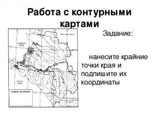 Работа с контурными картами Задание: нанесите крайние точки края и подпишите их