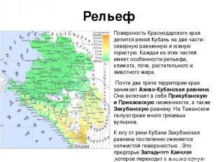 Рельеф Поверхность Краснодарского края делится рекой Кубань на две части: северн