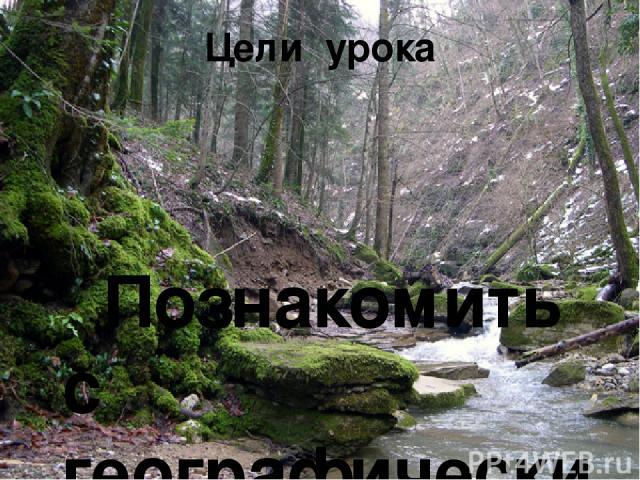 Цели урока Познакомить с географическим положением Краснодарского края, показать красоту родной природы. Сформировать знания об основных формах рельефа края: создать образ Азово-Кубанской равнины и гор Западного Кавказа. Изучить состав полезных иско…