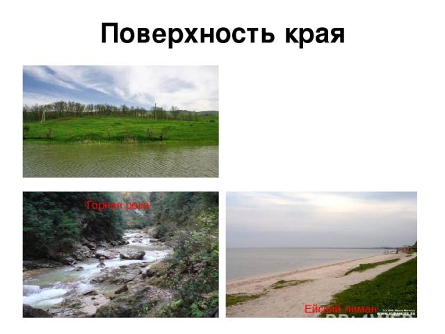 Поверхность края Горная река Ейский лиман Черное море