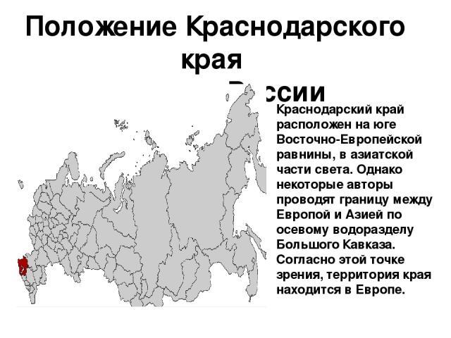 Положение Краснодарского края на карте России Краснодарский край расположен на юге Восточно-Европейской равнины, в азиатской части света. Однако некоторые авторы проводят границу между Европой и Азией по осевому водоразделу Большого Кавказа. Согласн…