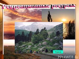 Рекреационно-курортное хозяйство Северного Кавказа имеет общегосударственное зна