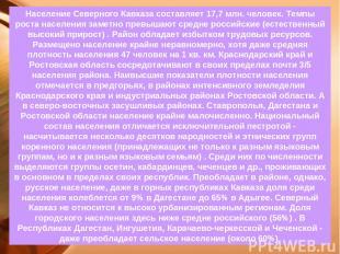 Население Северного Кавказа составляет 17,7 млн. человек. Темпы роста населения