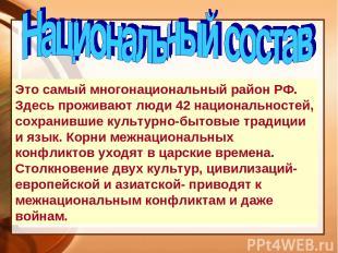 Это самый многонациональный район РФ. Здесь проживают люди 42 национальностей, с