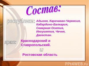 Адыгея, Карачаево-Черкесия, Кабардино-Балкария, Северная Осетия, Ингушетия, Чечн