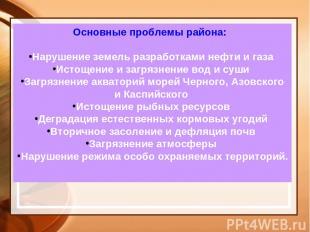 Основные проблемы района: Нарушение земель разработками нефти и газа Истощение и