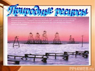Нефть и газ( Краснодарский и ставропольский края, Дагестан, Чечня и Ингушетия),