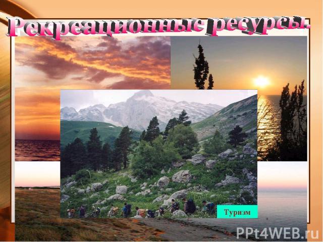 Рекреационно-курортное хозяйство Северного Кавказа имеет общегосударственное значение. Анапа. Галечный пляж. Туризм