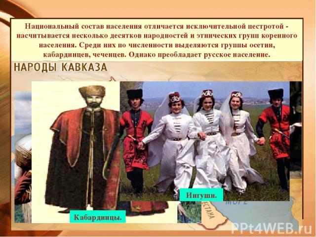 Дагестанский мальчик с вязанкой дров. Адыгейская девушка. Кубанские казачки. Дагестанские женщины. Дагестанцы Чеченцы. Кабардинцы. Ингуши. Национальный состав населения отличается исключительной пестротой - насчитывается несколько десятков народност…
