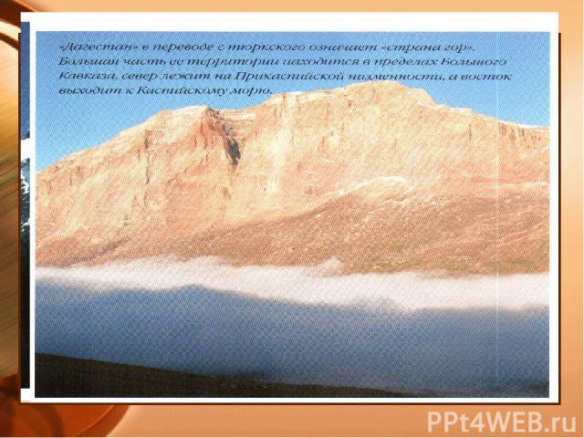 Природа Северо- Кавказского района многолика. Его территория подразделяется на равнинную, предгорную и горную части, которые различаются особенностями рельефа, климата, почв, растительности, и животного мира.
