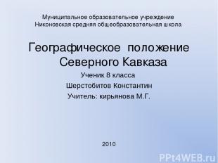 Муниципальное образовательное учреждение Никоновская средняя общеобразовательная