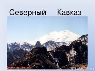 Северный Кавказ Общая характеристика