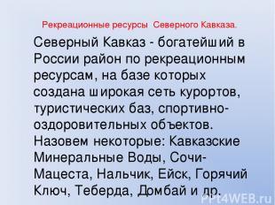 Рекреационные ресурсы Северного Кавказа. Северный Кавказ - богатейший в России р