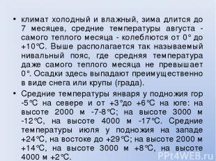 климат холодный и влажный, зима длится до 7 месяцев, средние температуры августа