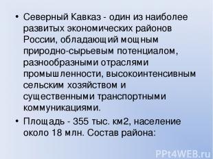 Северный Кавказ - один из наиболее развитых экономических районов России, облада