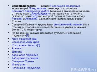 Се верный Кавка з — регион Российской Федерации, включающий Предкавказье, севе