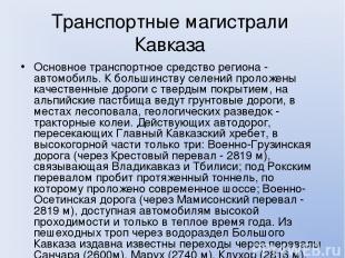 Транспортные магистрали Кавказа Основное транспортное средство региона - автомоб