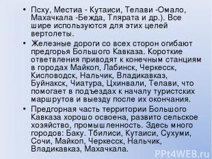 Псху, Местиа - Кутаиси, Телави -Омало, Махачкала -Бежда, Тлярата и др.). Все шир