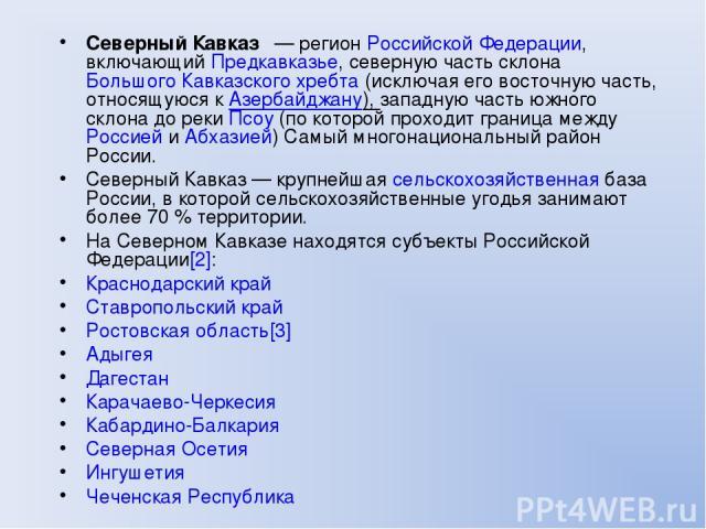 Се верный Кавка з — регион Российской Федерации, включающий Предкавказье, северную часть склона Большого Кавказского хребта (исключая его восточную часть, относящуюся к Азербайджану), западную часть южного склона до реки Псоу (по которой проходит …