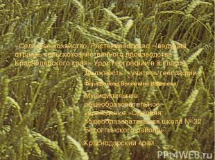 Должность – учитель географии Фарафонова Валентина Ивановна Муниципальное общеоб