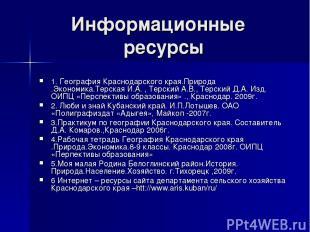 Информационные ресурсы 1. География Краснодарского края.Природа .Экономика.Терск