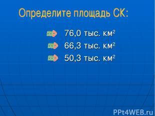 76,0 тыс. км2 66,3 тыс. км2 50,3 тыс. км2