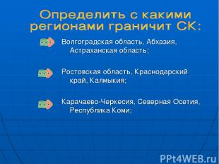 Волгоградская область, Абхазия, Астраханская область; Ростовская область, Красно