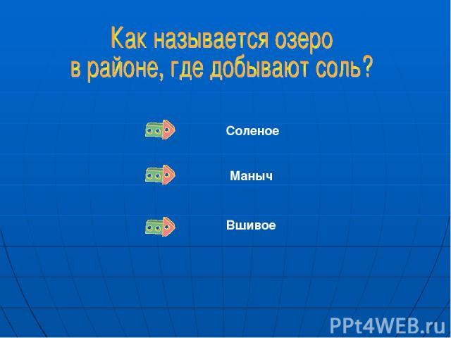Соленое Маныч Вшивое