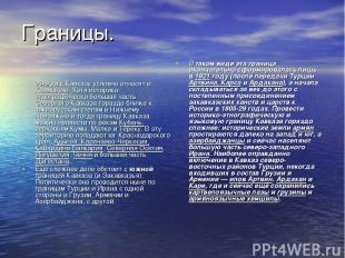 Границы. Иногда к Кавказу условно относят и Калмыкию. Хотя историко-этнографичес