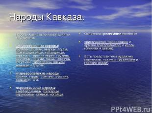 Народы Кавказа. Народы Кавказа по языку делятся на 3 группы: кавказоязычные наро