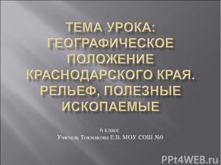 6 класс Учитель Токмакова Е.В. МОУ СОШ №9