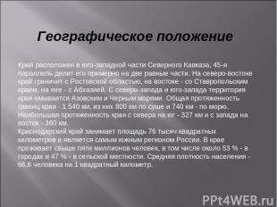 Географическое положение Край расположен в юго-западной части Северного Кавказа,