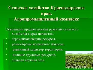 Сельское хозяйство Краснодарского края. Агропромышленный комплекс Основными пред