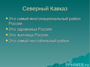 Северный Кавказ Это самый многонациональный район России. Это здравница России.