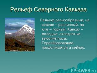 Рельеф Северного Кавказа Рельеф разнообразный, на севере – равнинный, на юге – г
