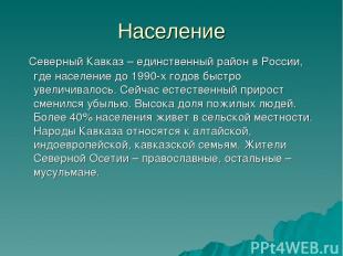 Население Северный Кавказ – единственный район в России, где население до 1990-х