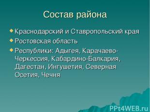 Состав района Краснодарский и Ставропольский края Ростовская область Республики: