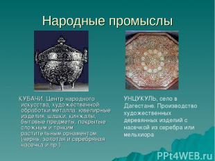 Народные промыслы КУБАЧИ, Центр народного искусства, художественной обработки ме