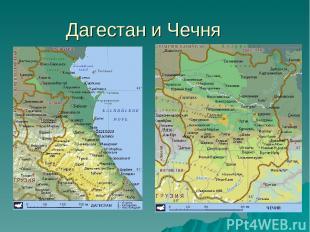 Дагестан и Чечня