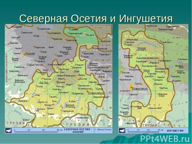 Северная Осетия и Ингушетия