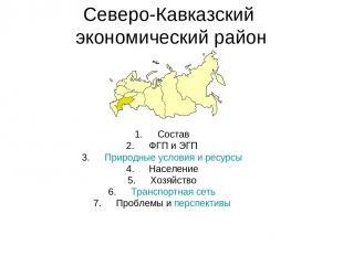 Северо-Кавказский экономический район Состав ФГП и ЭГП Природные условия и ресур