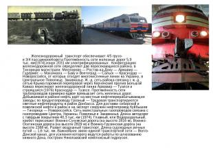 Железнодорожный транспорт обеспечивает4/5грузо- и3/4пассажирооборота Протяжё