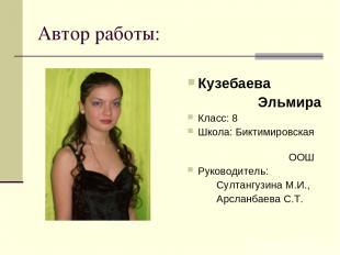Автор работы: Кузебаева Эльмира Класс: 8 Школа: Биктимировская ООШ Руководитель: