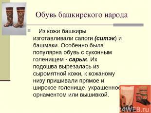 Обувь башкирского народа Из кожи башкиры изготавливали сапоги (ситэк) и башм
