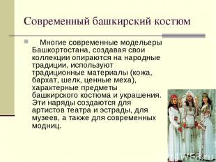 Современный башкирский костюм Многие современные модельеры Башкортостана, со