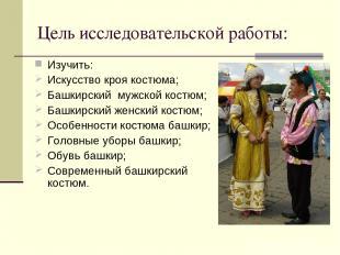 Цель исследовательской работы: Изучить: Искусство кроя костюма; Башкирский мужск