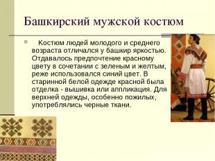 Башкирский мужской костюм Kостюм людей молодого и среднего возраста отличалс